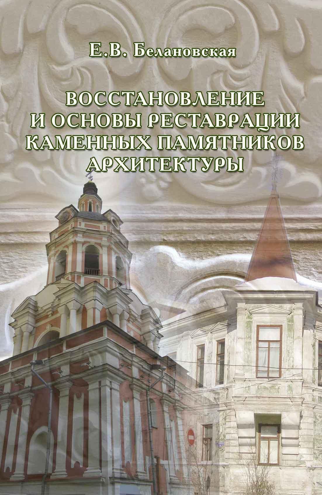 Е. В. Белановская Восстановление и основы реставрации каменных памятников архитектуры