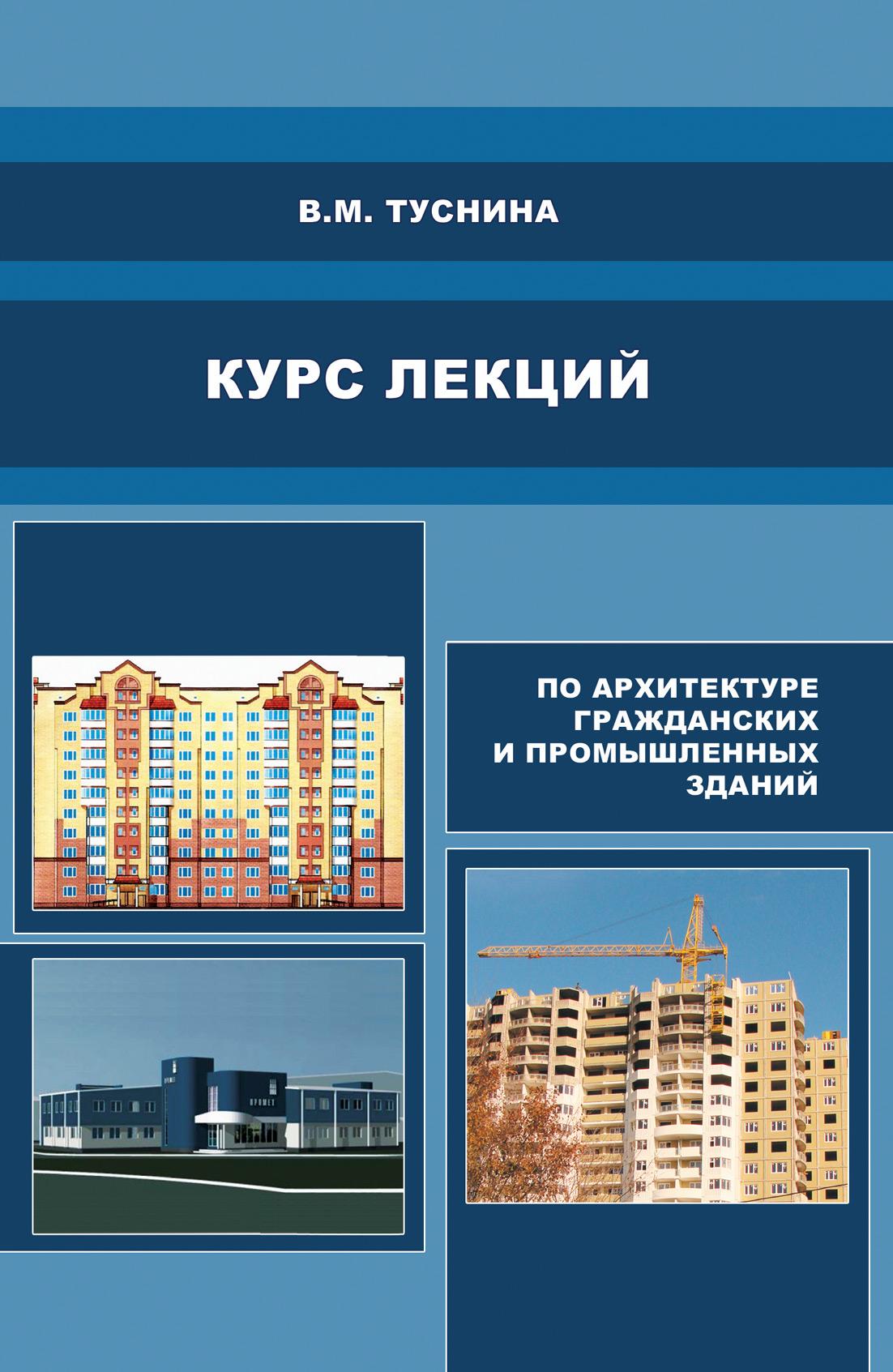 В. М. Туснина Курс лекций по архитектуре гражданских и промышленных зданий цена