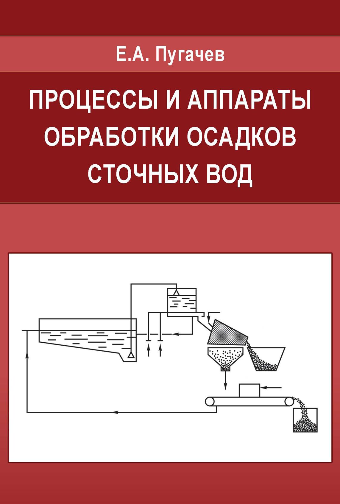Е. А. Пугачев Процессы и аппараты обработки осадков сточных вод