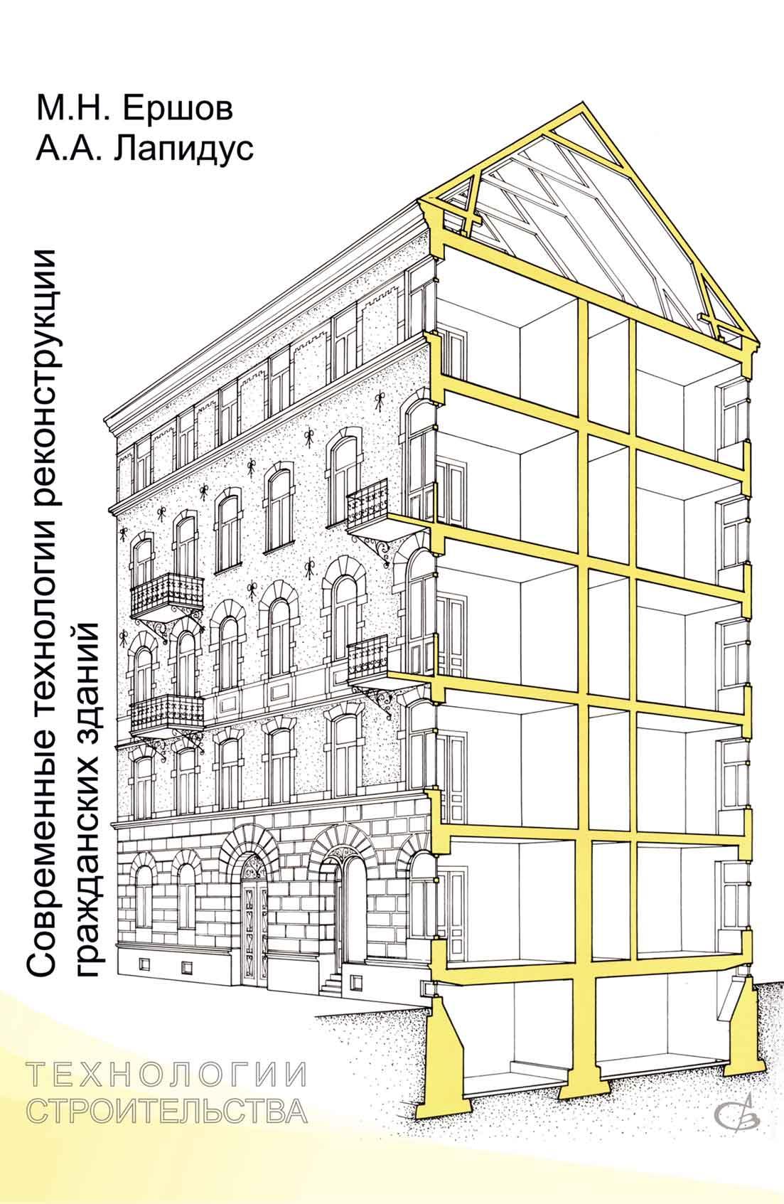 А. А. Лапидус Современные технологии реконструкции гражданских зданий шерешевский и а конструирование гражданских зданий
