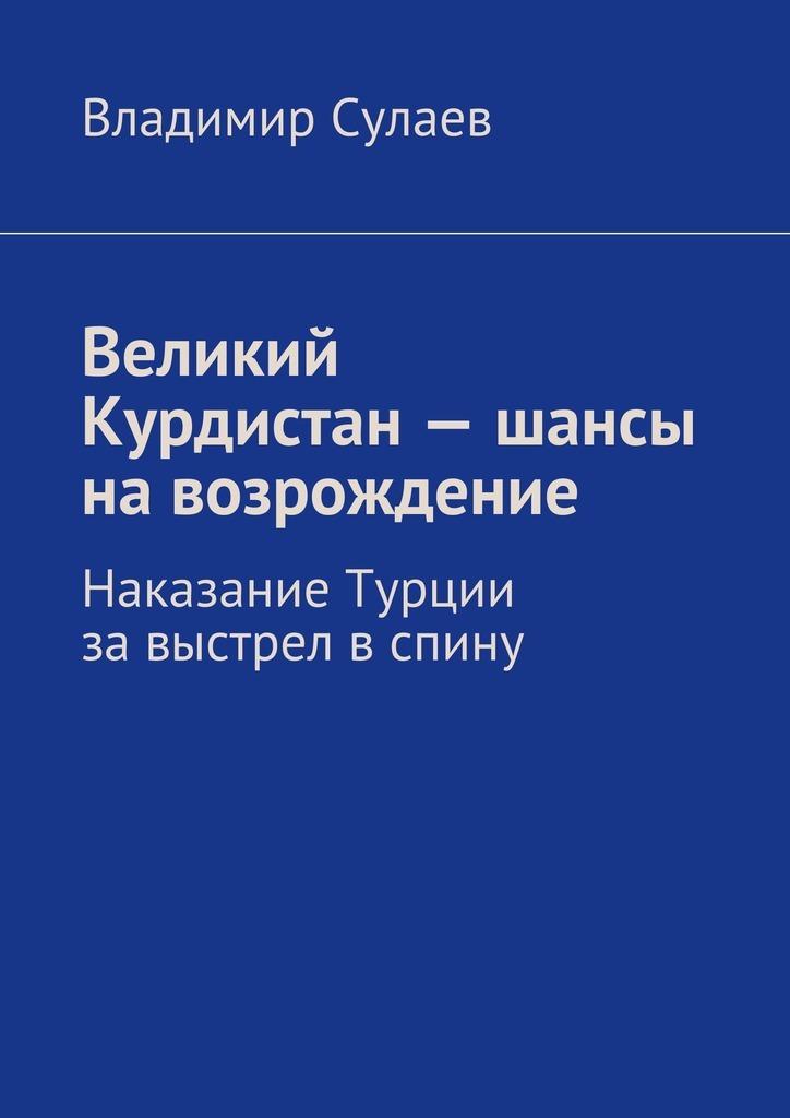 Владимир Валерьевич Сулаев Великий Курдистан– шансы навозрождение цены
