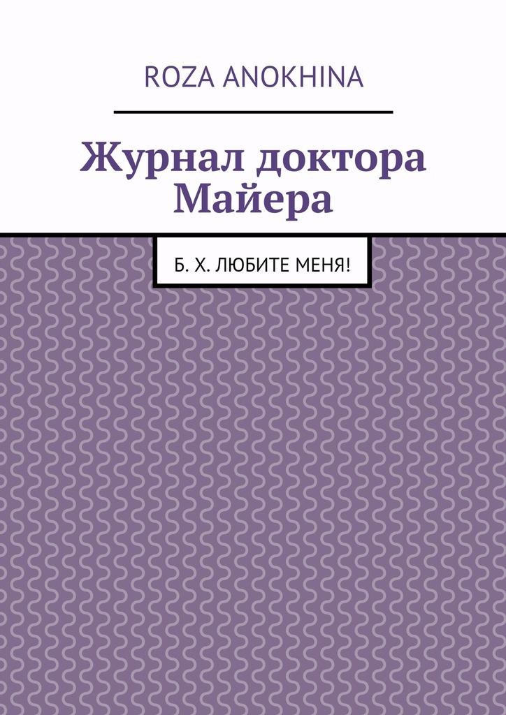 цена на Roza Mikhailovna Anokhina Журнал доктора Майера