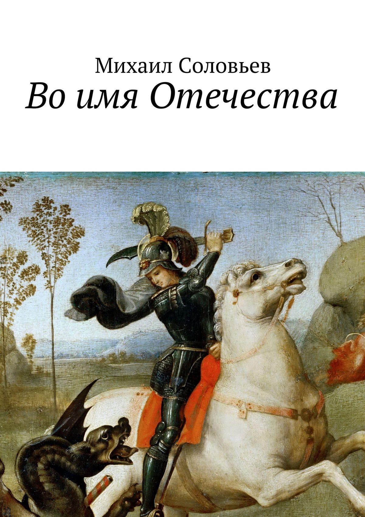 Михаил Соловьев Воимя Отечества роман масленников труд во имя