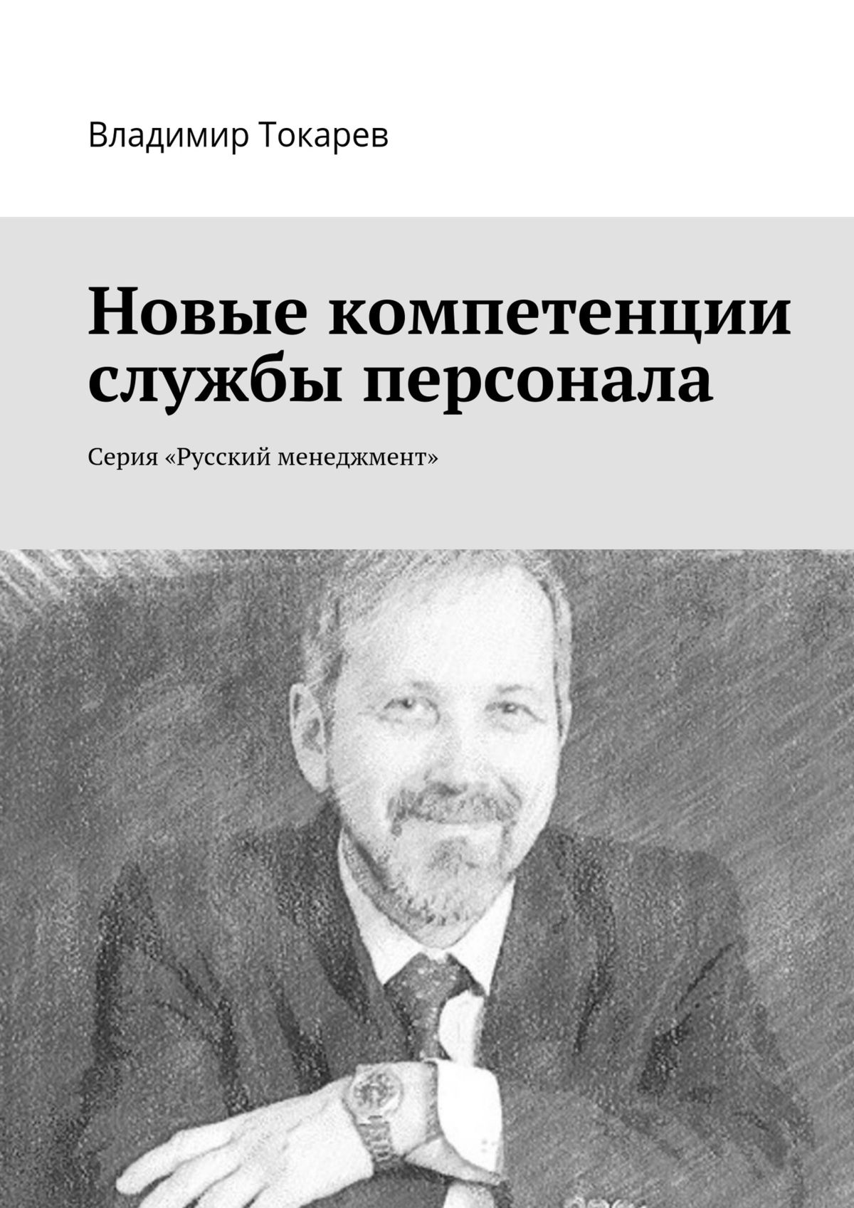 Владимир Токарев Новые компетенции службы персонала. Серия «Русский менеджмент»