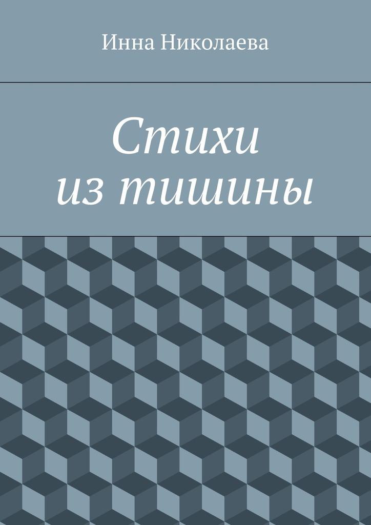 Инна Николаева Стихи изтишины инна николаева стихи изтишины