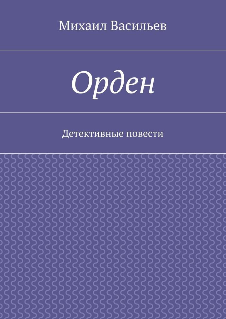 Михаил Васильев Орден михаил васильев искатели