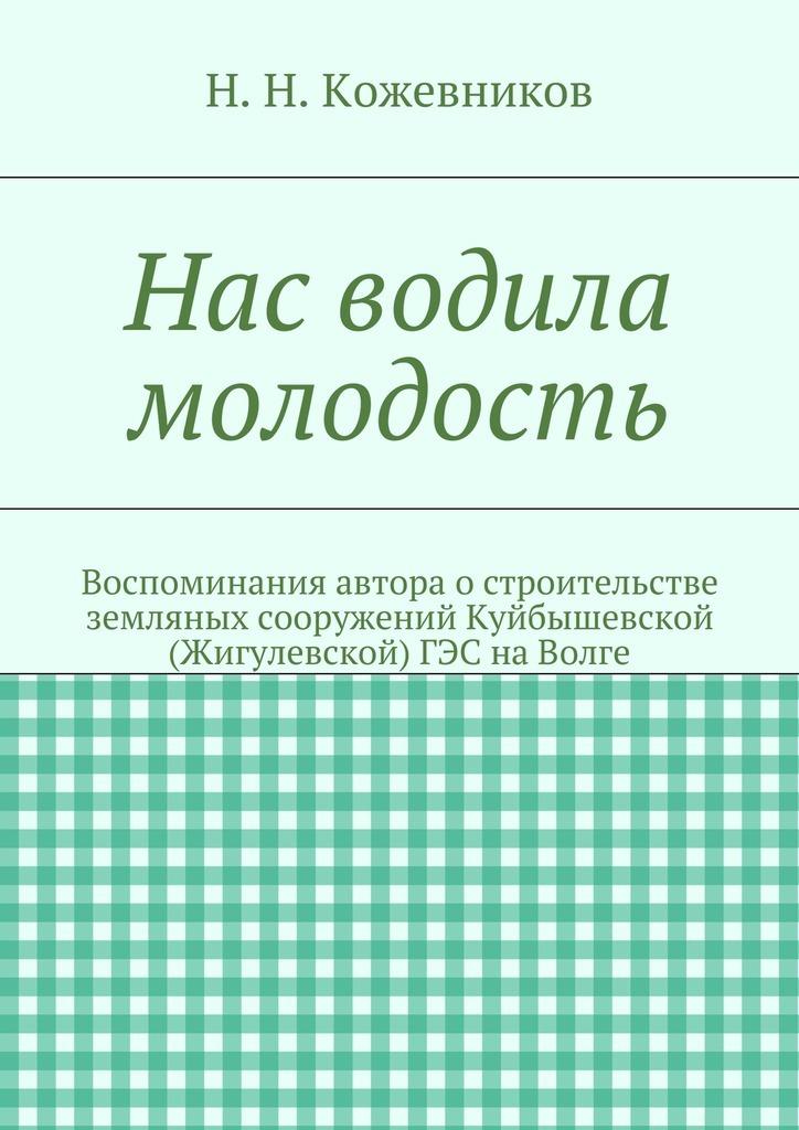 Николай Николаевич Кожевников Нас водила молодость