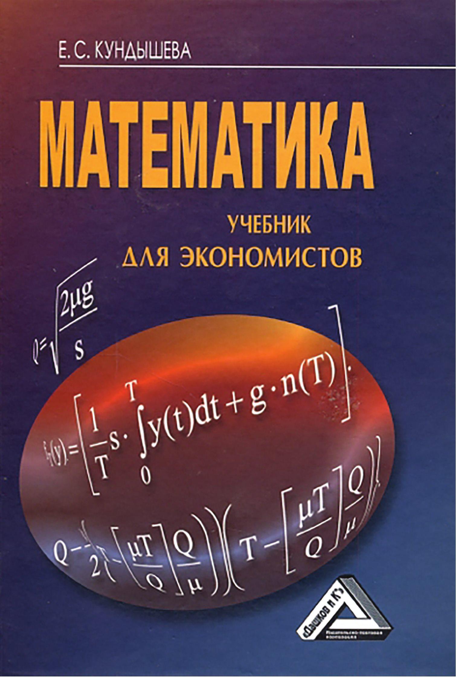 Елена Кундышева Математика. Учебник для экономистов смагин б экономико математические методы учебник