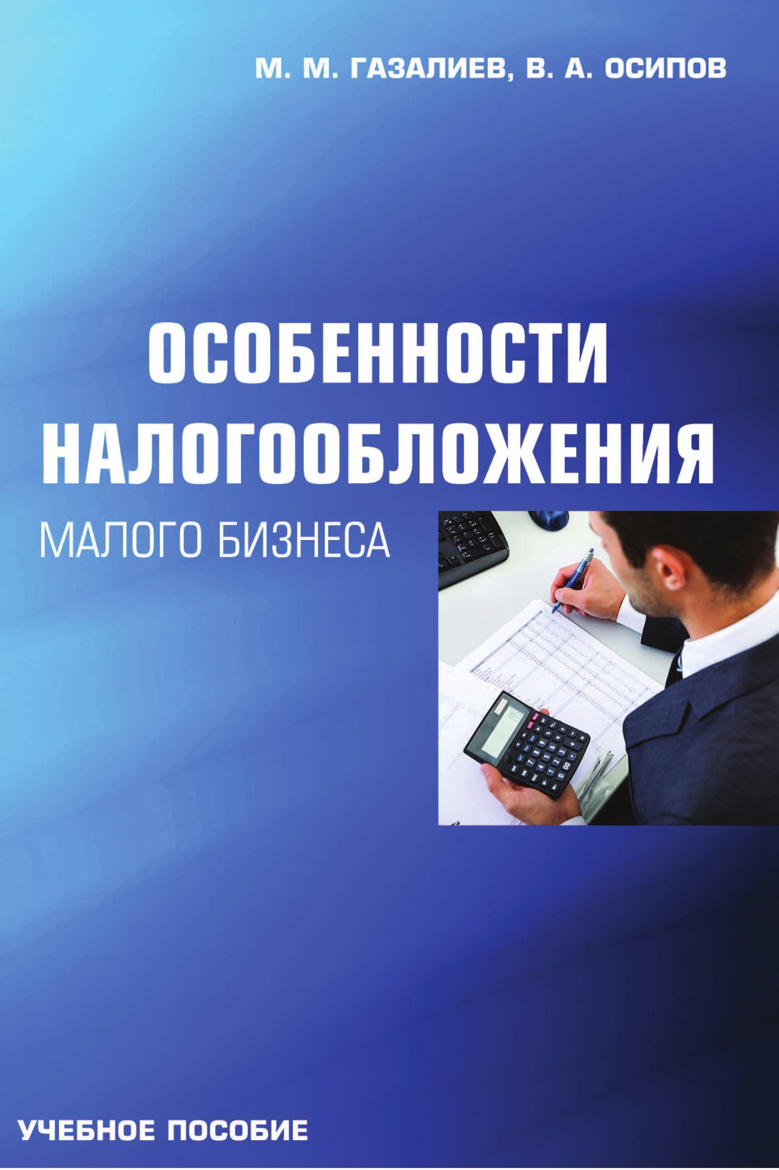 Малик Газалиев Особенности налогообложения малого бизнеса алексей пучков онлайн бухгалтерия для малого бизнеса алексей петров директор по продукту ооо мое дело