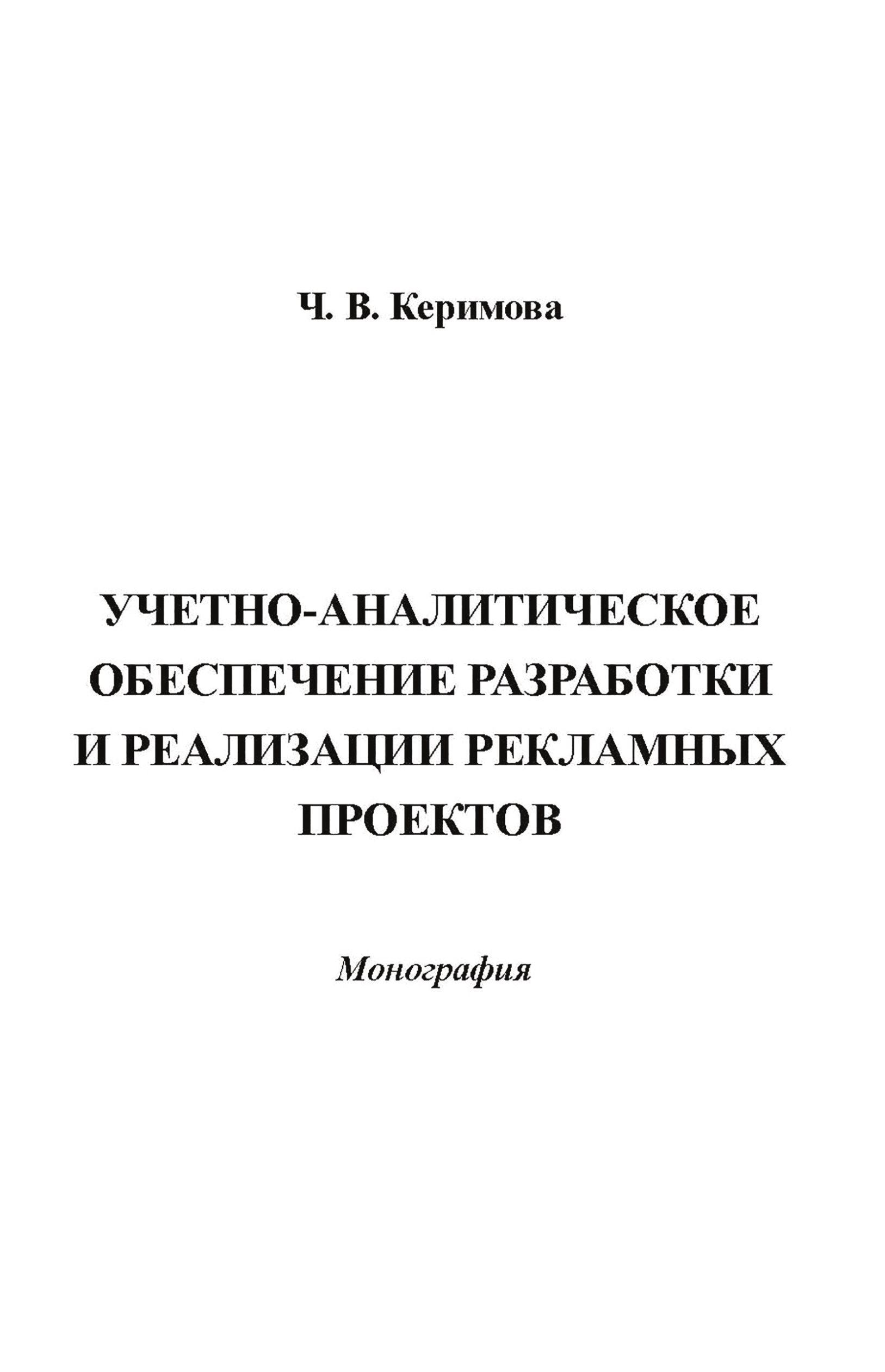 Чинара Керимова Учетно-аналитическое обеспечение разработки и реализации рекламных проектов 100pcs lot tda7052