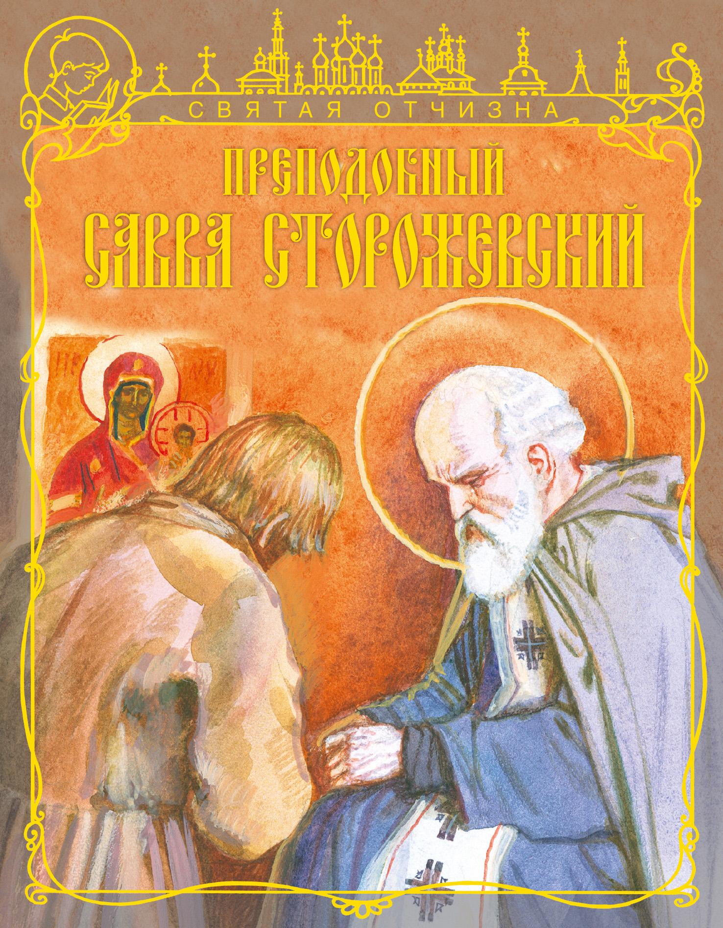 Тимофей Веронин Преподобный Савва Сторожевский веронин т преподобный савва сторожевский