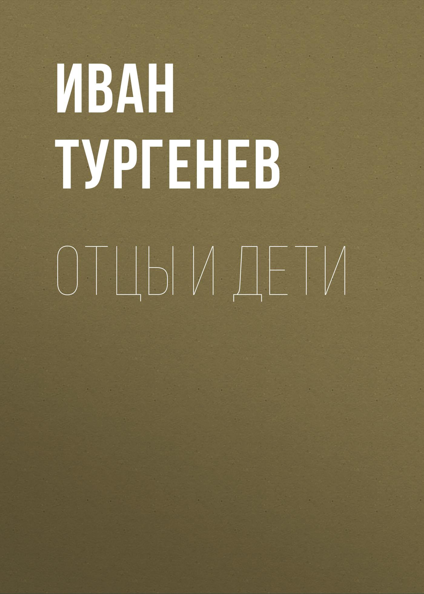 Иван Тургенев Отцы и дети иван тургенев отцы и дети