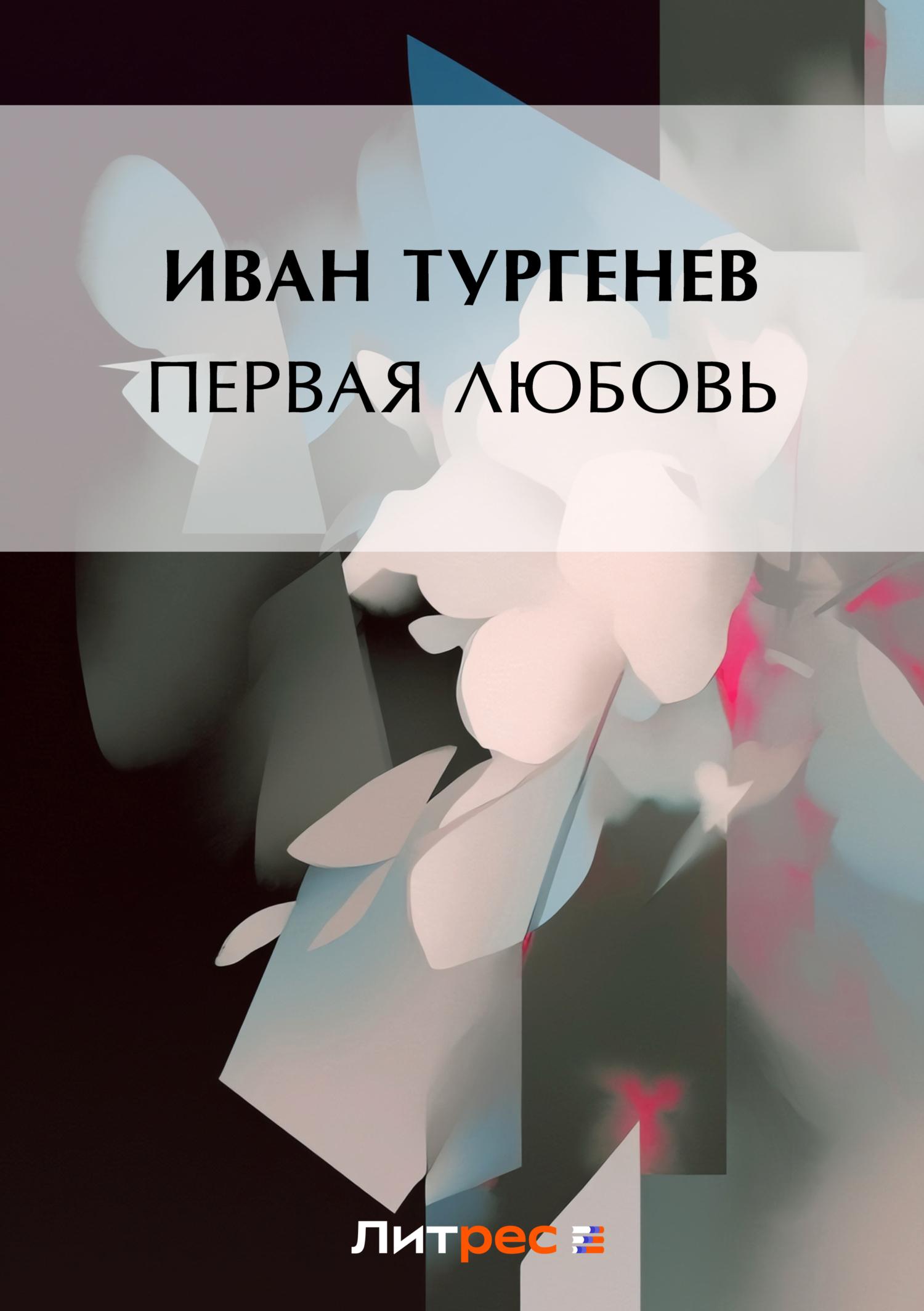 Фото - Иван Тургенев Первая любовь иван тургенев первая любовь сборник