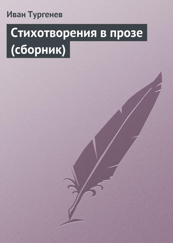 Иван Тургенев Стихотворения в прозе (сборник)