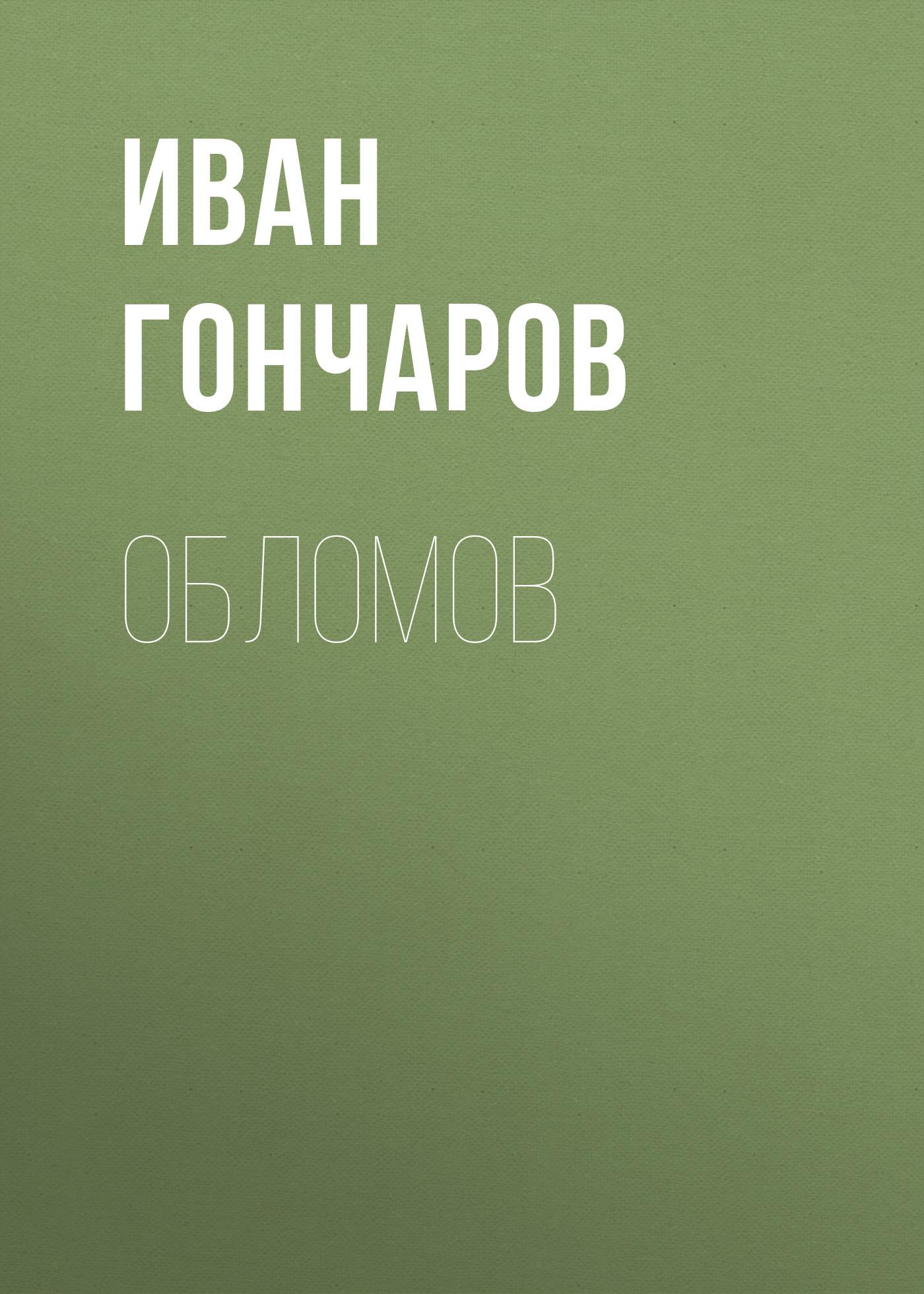 Иван Гончаров Обломов printio обломов