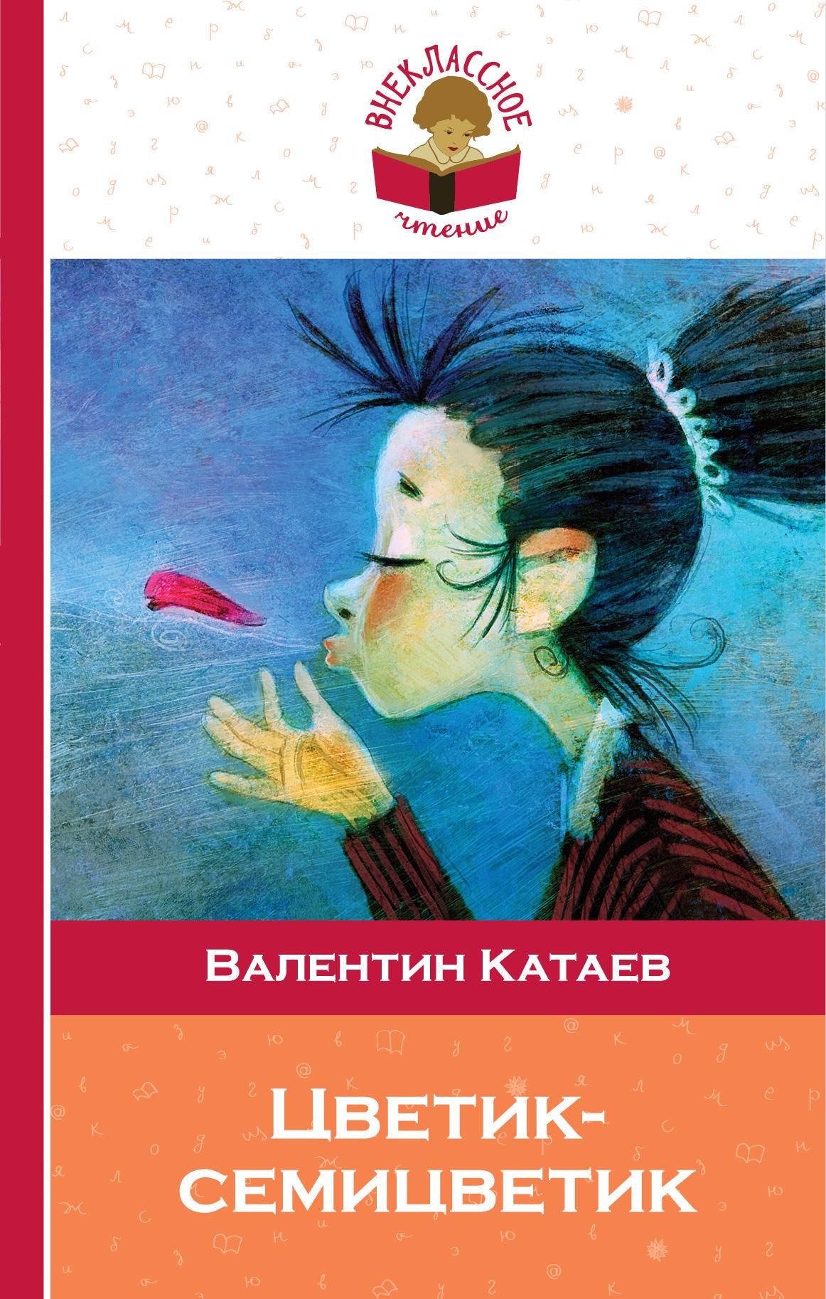 Валентин Катаев Цветик-семицветик катаев валентин петрович цветик семицветик