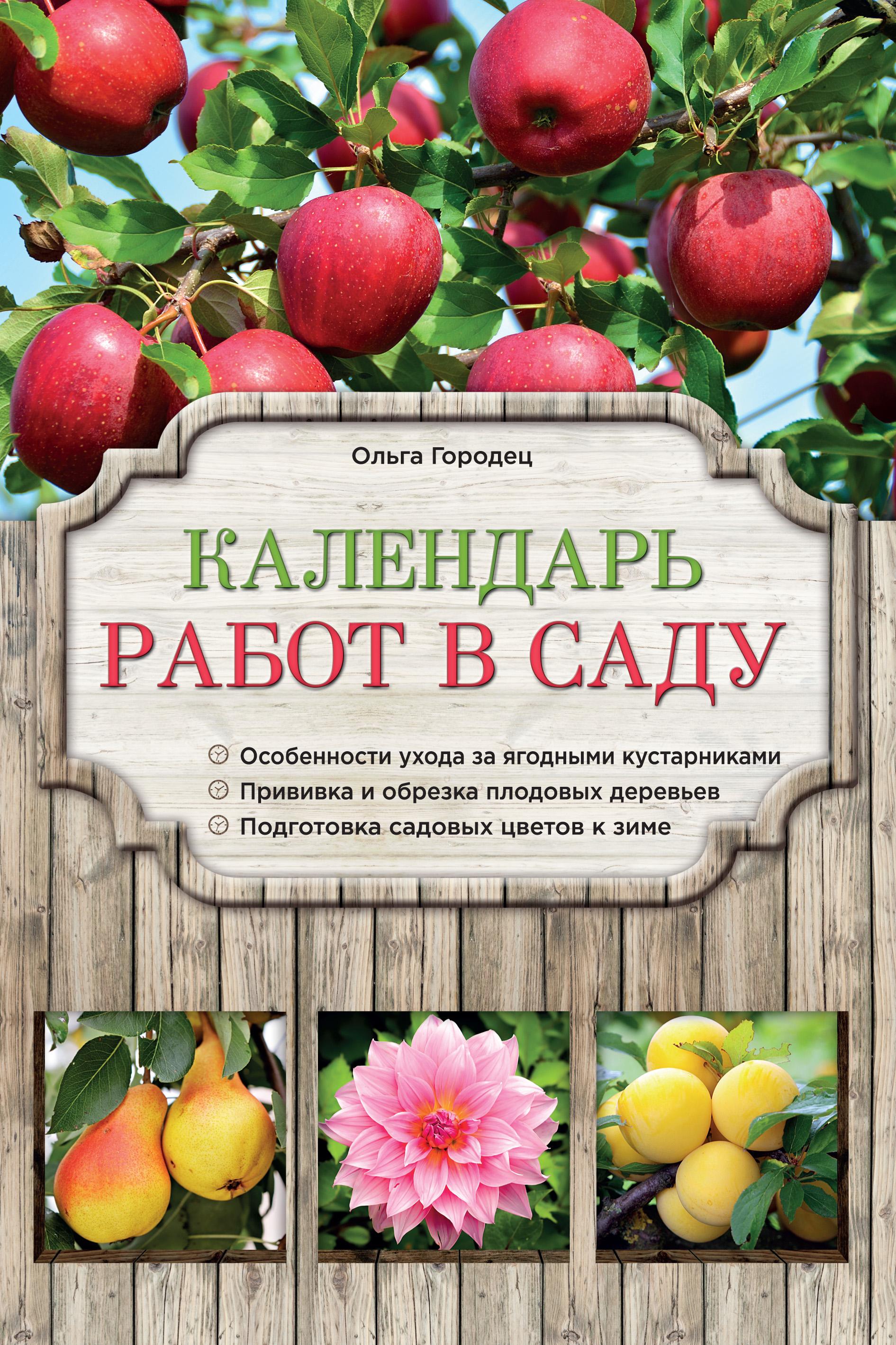 Ольга Городец Календарь работ в саду