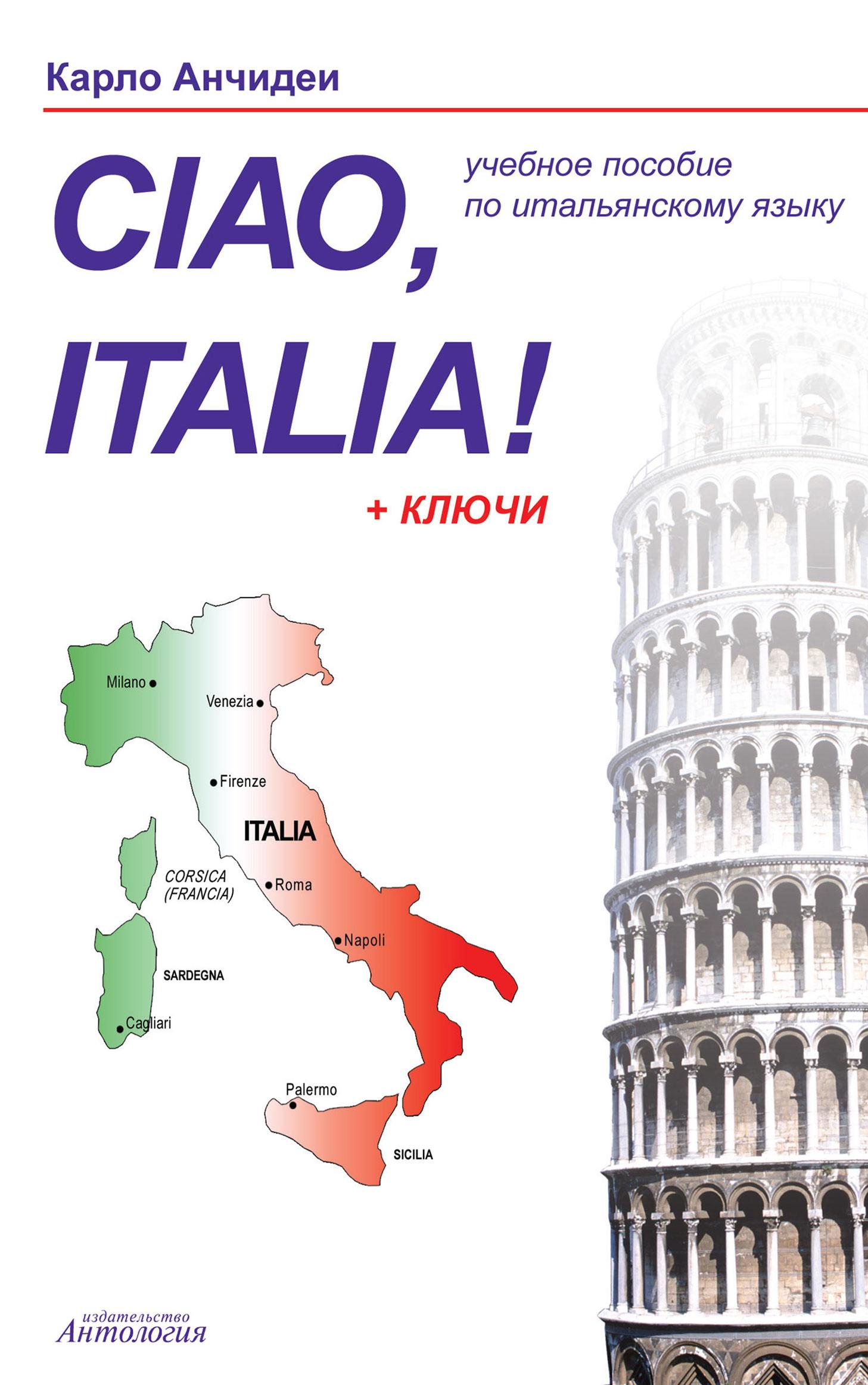 Карло Анчидеи Привет, Италия! Ciao, Italia! Учебное пособие для начинающих и продолжающих изучение итальянского языка