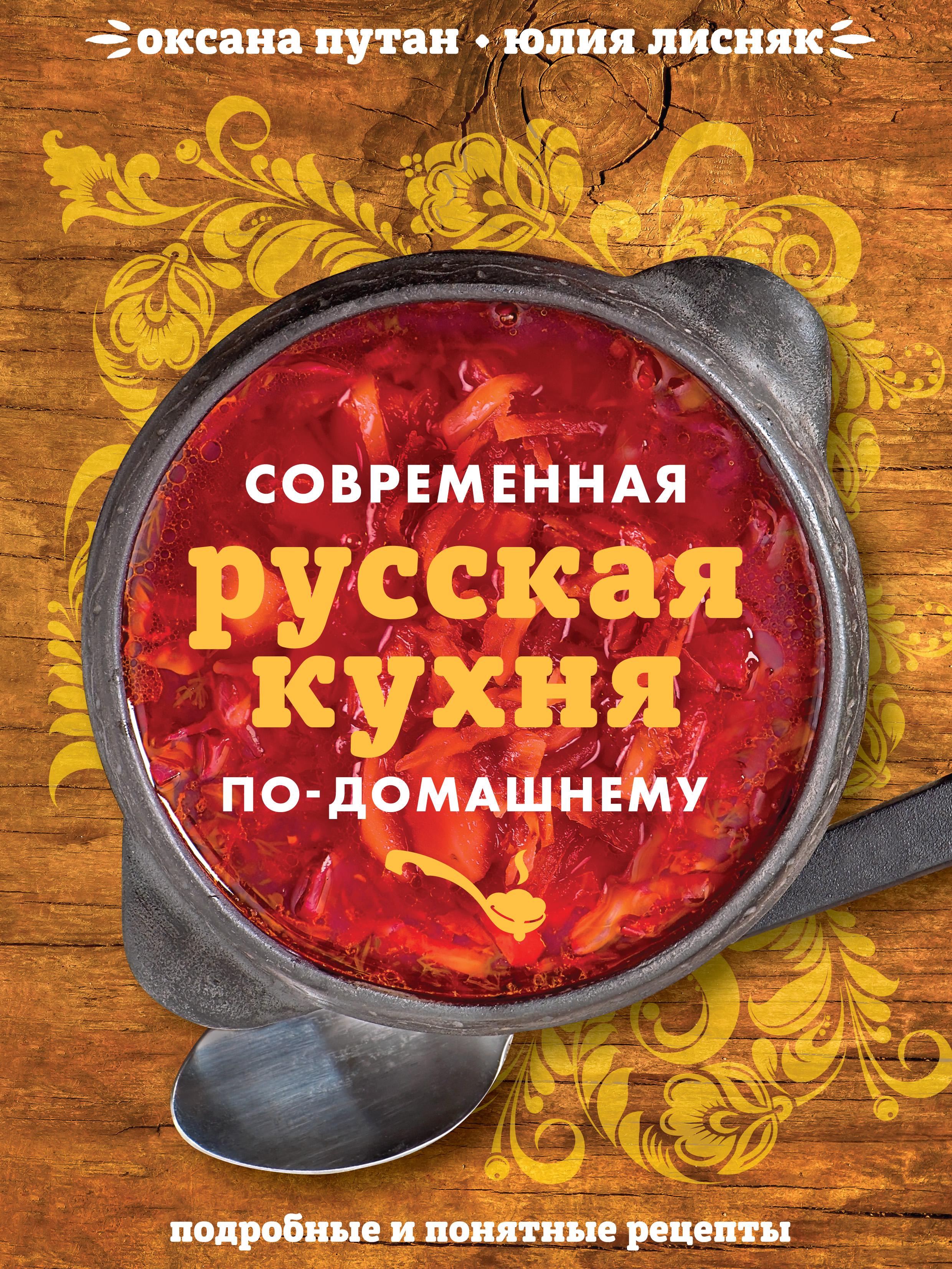 Оксана Путан Современная русская кухня по-домашнему цена и фото