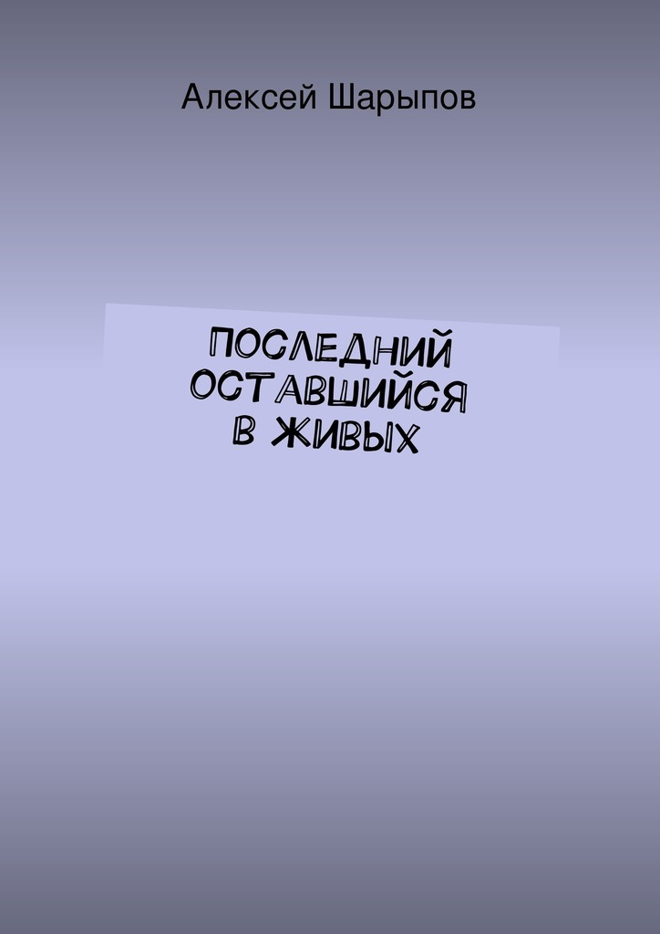 Алексей Шарыпов Последний оставшийся вживых алексей шарыпов последний рассвет