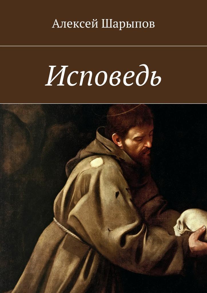 Алексей Шарыпов Исповедь алексей шарыпов последний рассвет