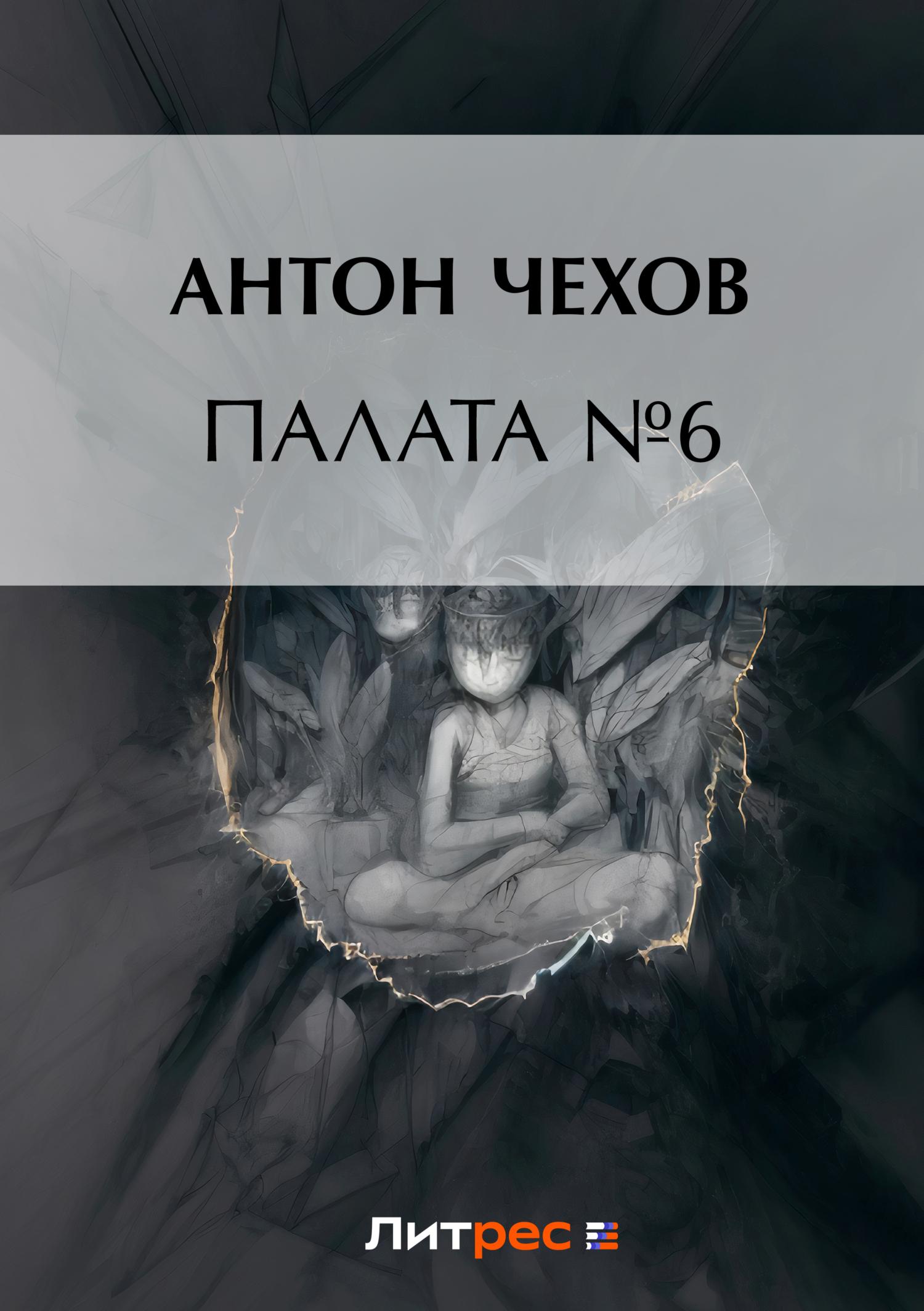 Антон Чехов Палата № 6 чехов а палата 6
