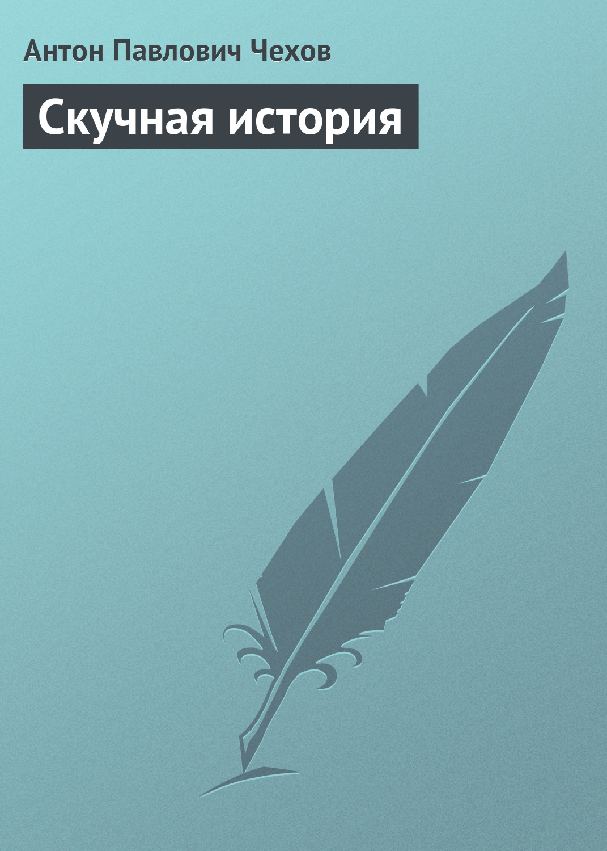 Антон Чехов Скучная история скучная история 2019 01 17t19 00