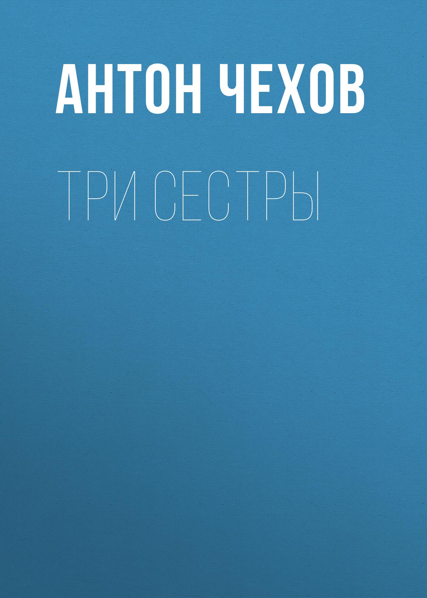все цены на Антон Чехов Три сестры онлайн