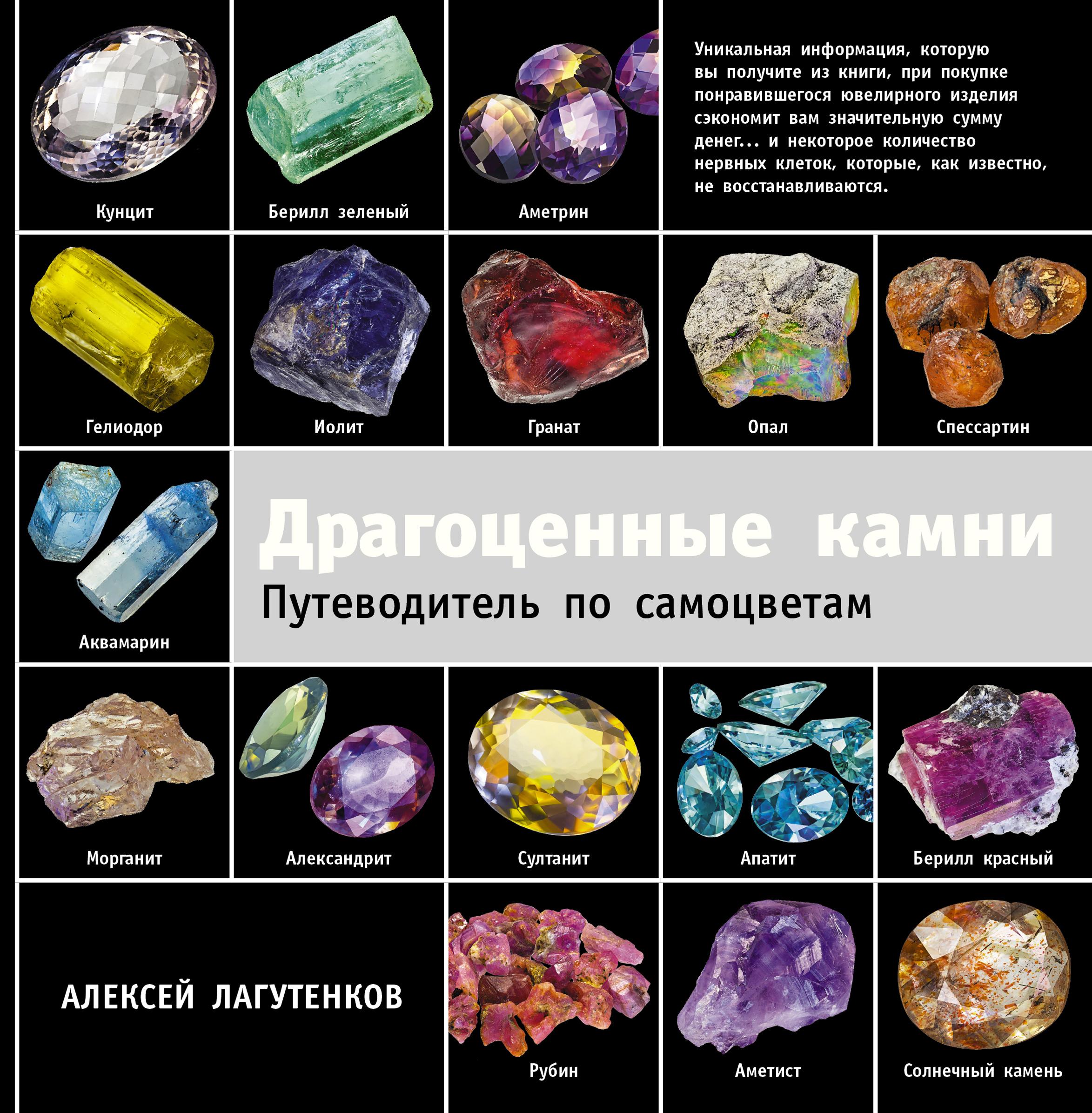 цены на Алексей Лагутенков Драгоценные камни. Путеводитель по самоцветам  в интернет-магазинах