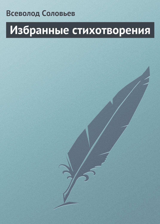 Всеволод Соловьев Избранные стихотворения часть речи избранные стихотворения