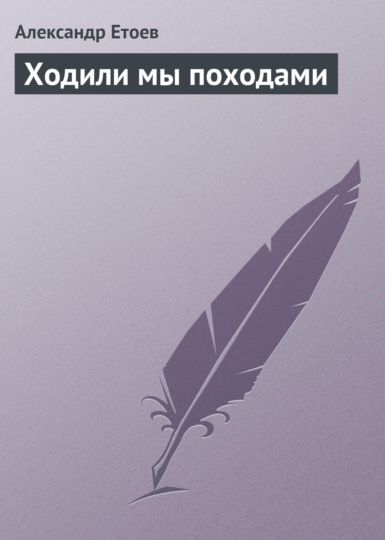 цена на Александр Етоев Ходили мы походами