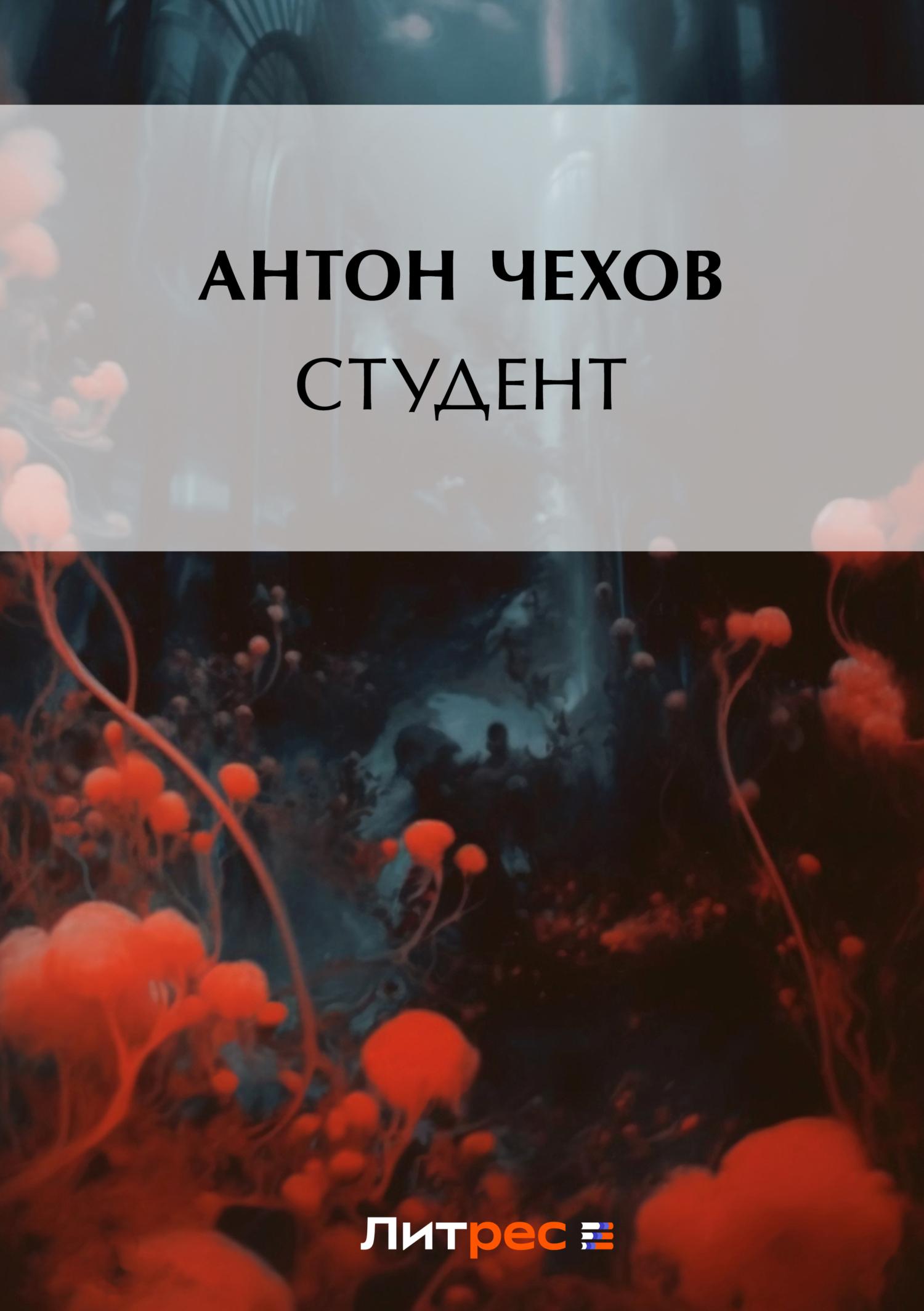 Антон Чехов Студент антон чехов дома
