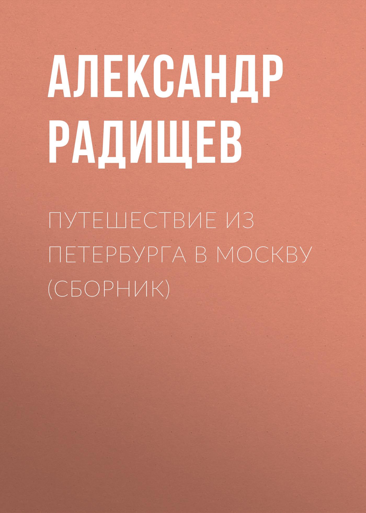 Александр Радищев Путешествие из Петербурга в Москву (сборник) александр радищев вольность