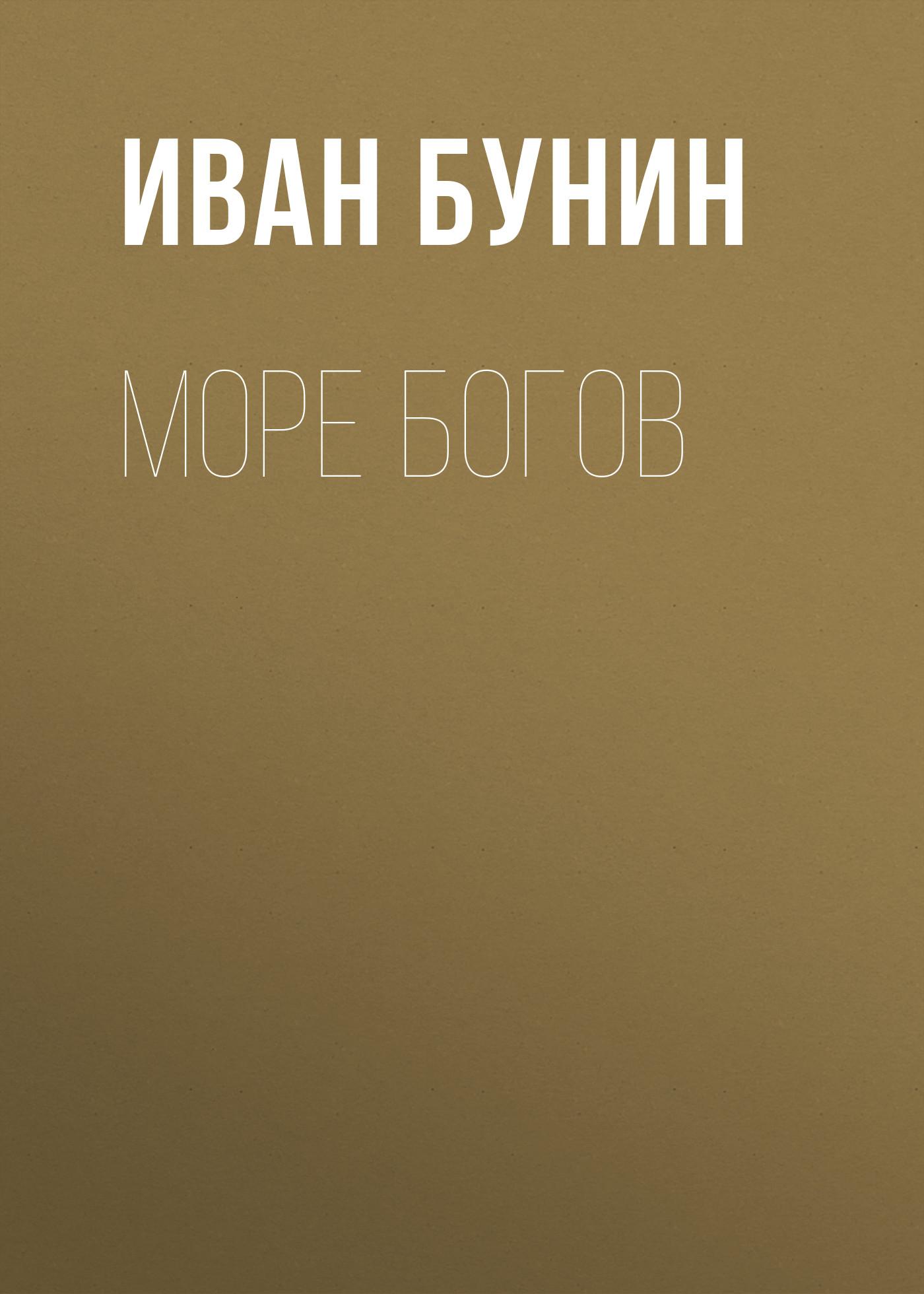 цена на Иван Бунин Море богов
