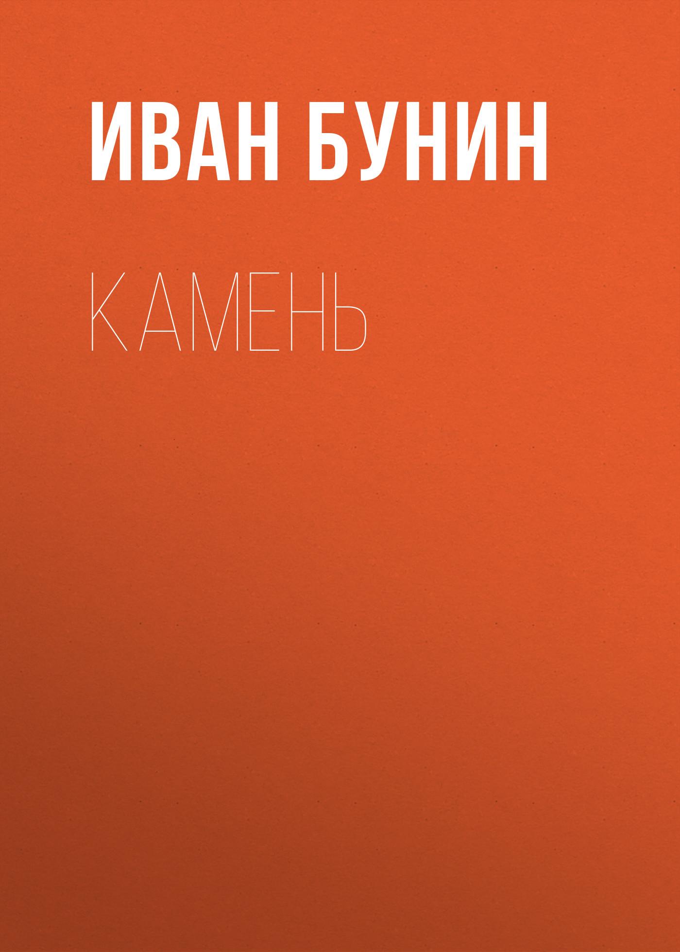 Иван Бунин Камень цены