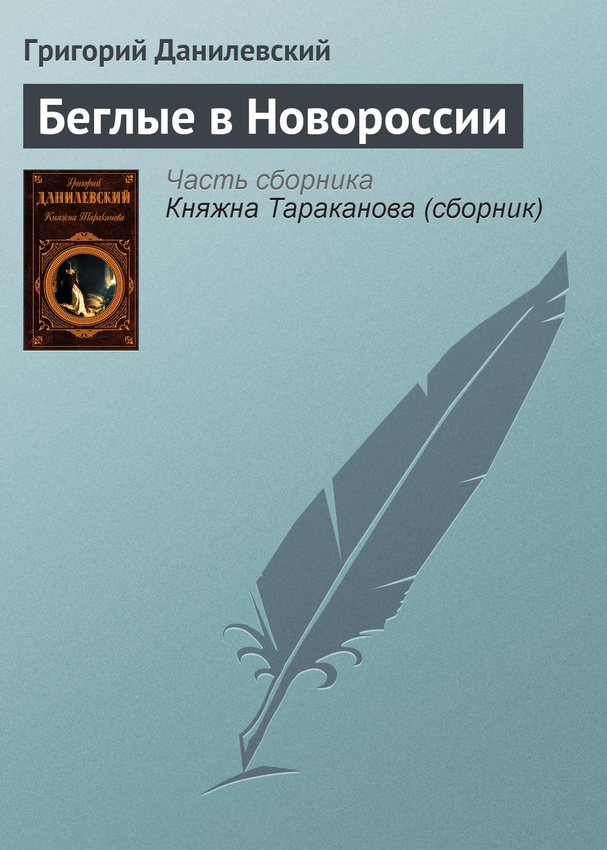 Григорий Данилевский Беглые в Новороссии губарев п факел новороссии