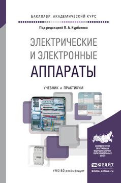 цена на Павел Александрович Курбатов Электрические и электронные аппараты. Учебник и практикум для академического бакалавриата