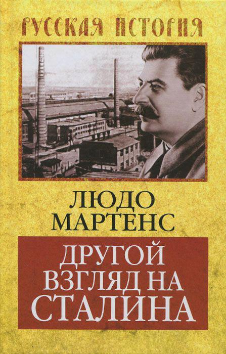 Людо Мартенс Другой взгляд на Сталина людо мартенс другой взгляд на сталина