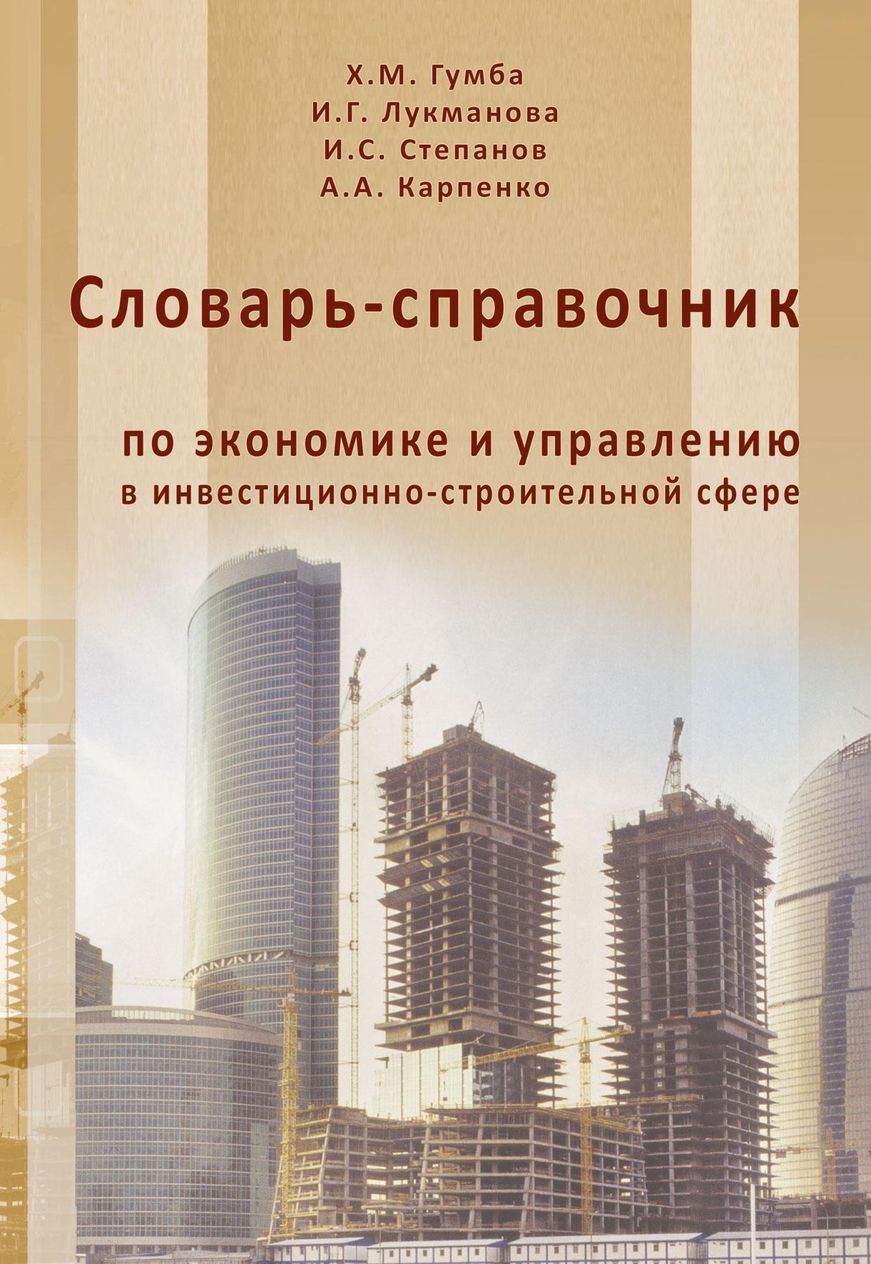 цена на Х. М. Гумба Словарь-справочник по экономике и управлению в инвестиционно-строительной сфере