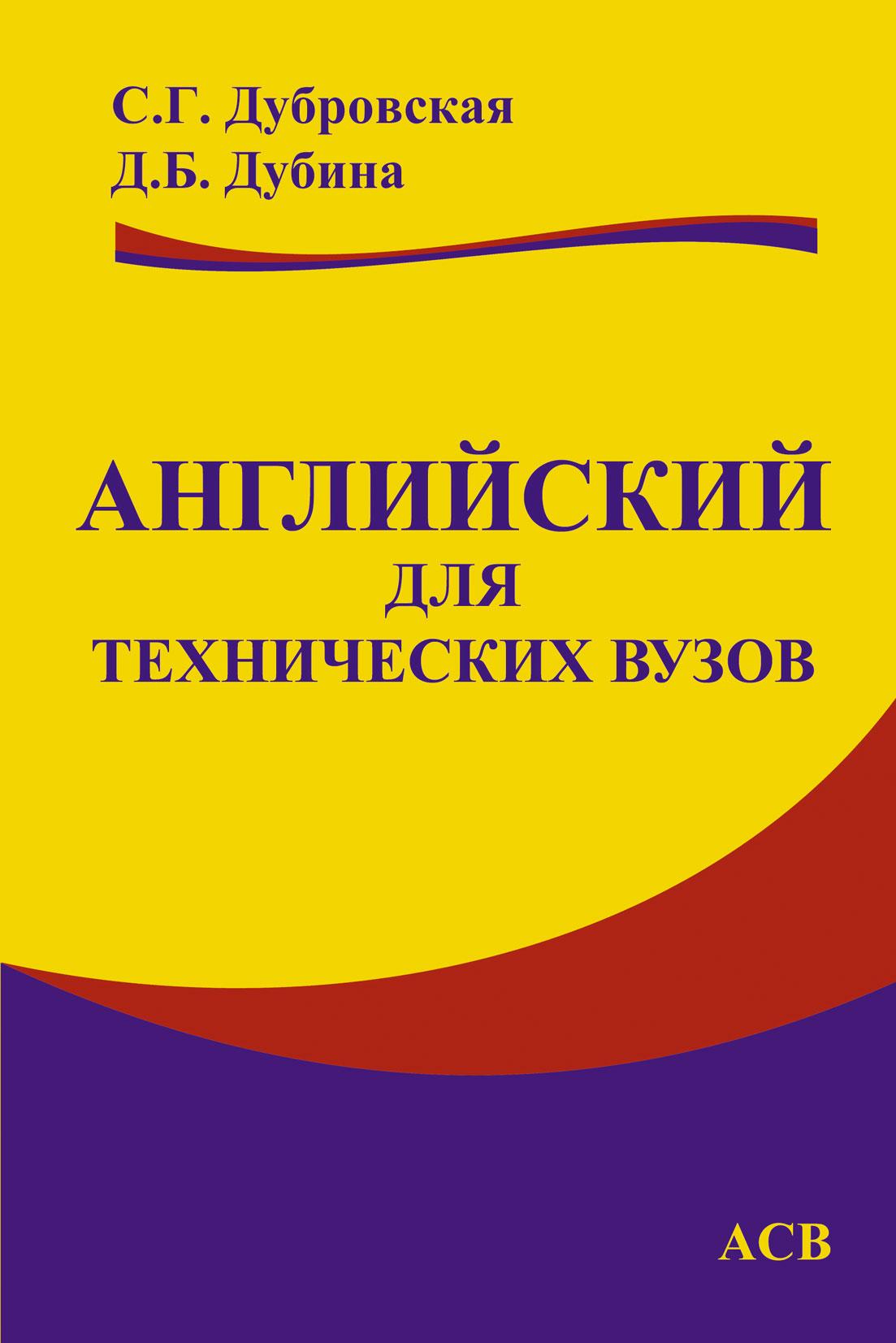 С. Г. Дубровская Английский для технических вузов рогачева е вводно грамматический курс базовый уровень учебник