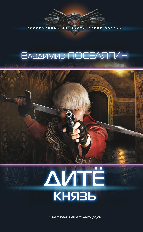 Владимир Поселягин Дитё. Князь поселягин в дитё князь isbn 9785170953059