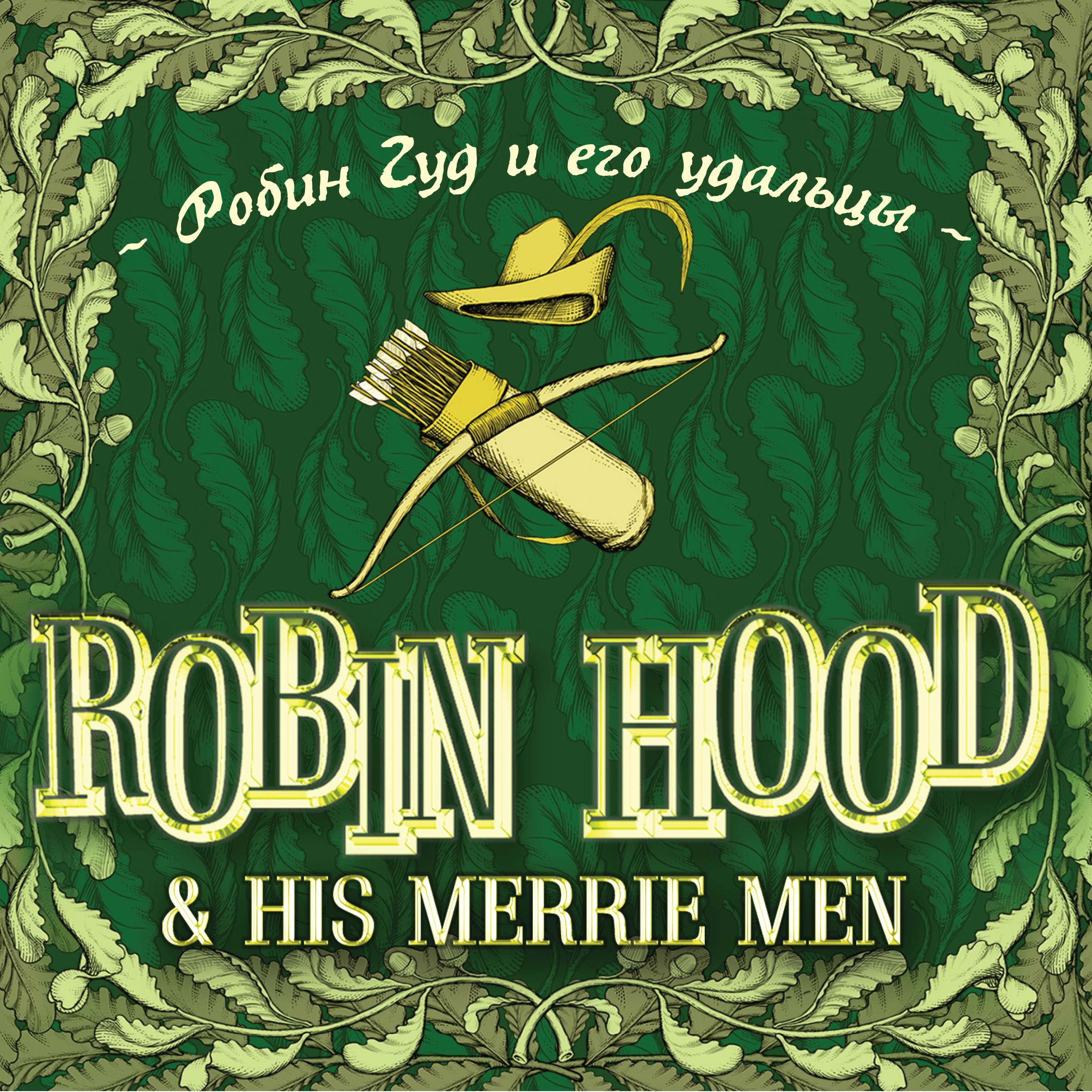 Отсутствует Robin Hood & his Merrie Men / Робин Гуд и его удальцы отсутствует robin hood рассказы о робин гуде