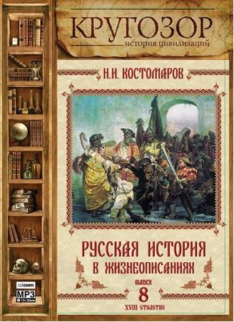 Николай Костомаров Русская история в жизнеописаниях. Выпуск 8