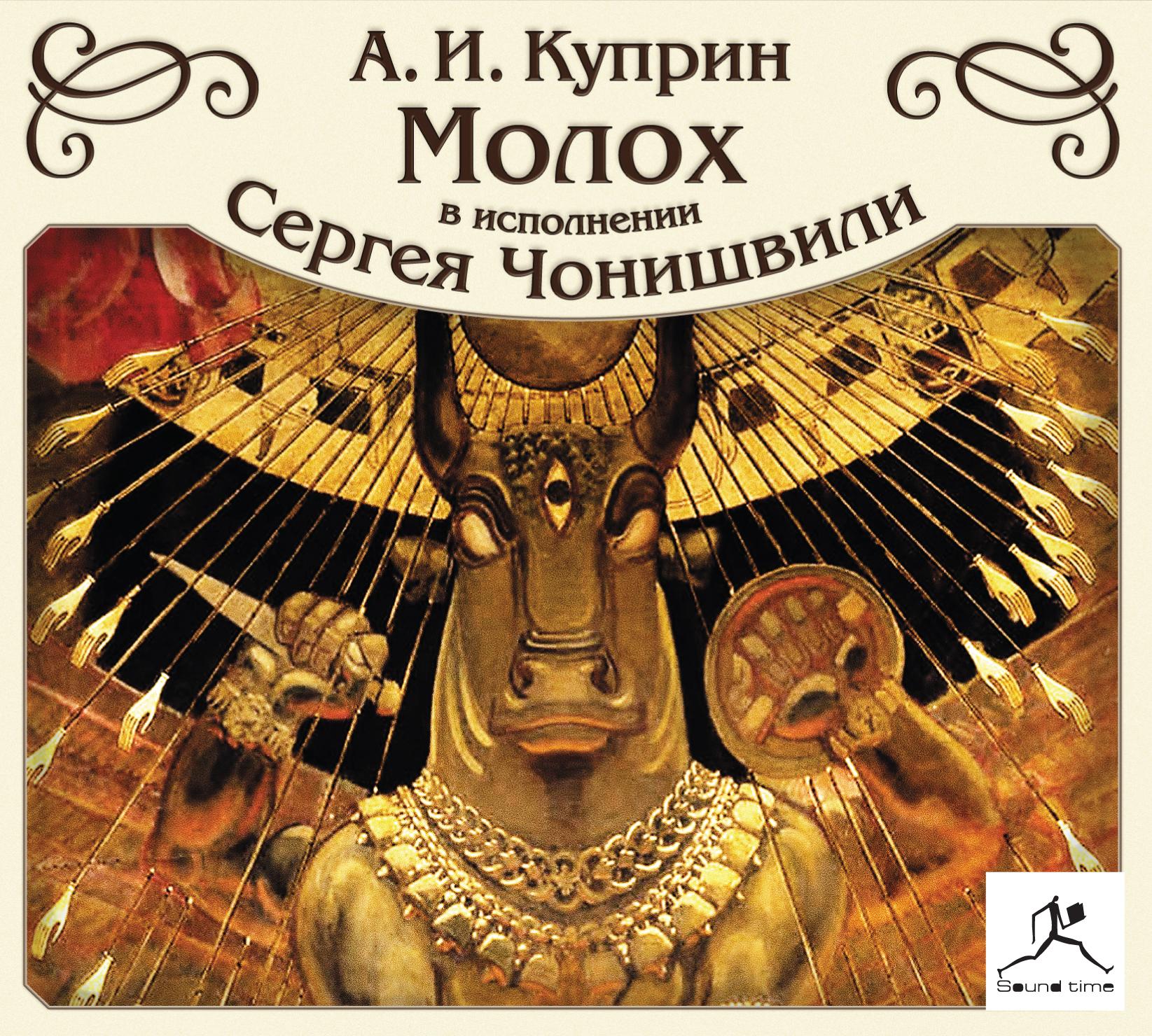 лучшая цена Александр Куприн Молох