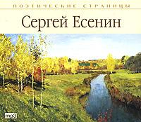 цена на Сергей Есенин Стихи