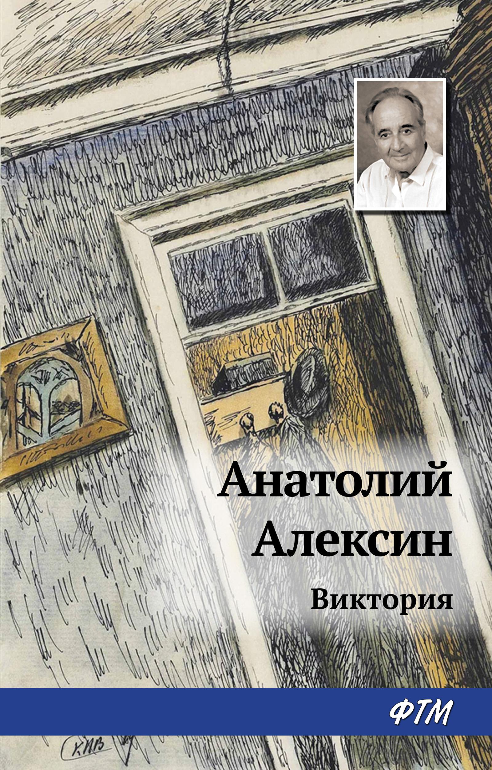Анатолий Алексин Виктория анатолий алексин тайна старой дачи