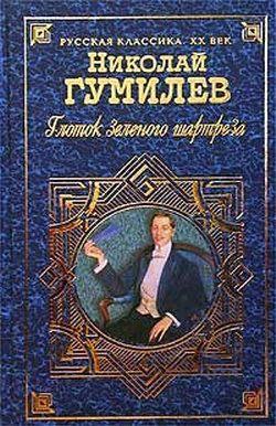 Николай Гумилев Глоток зеленого шартреза николай вейков портрет