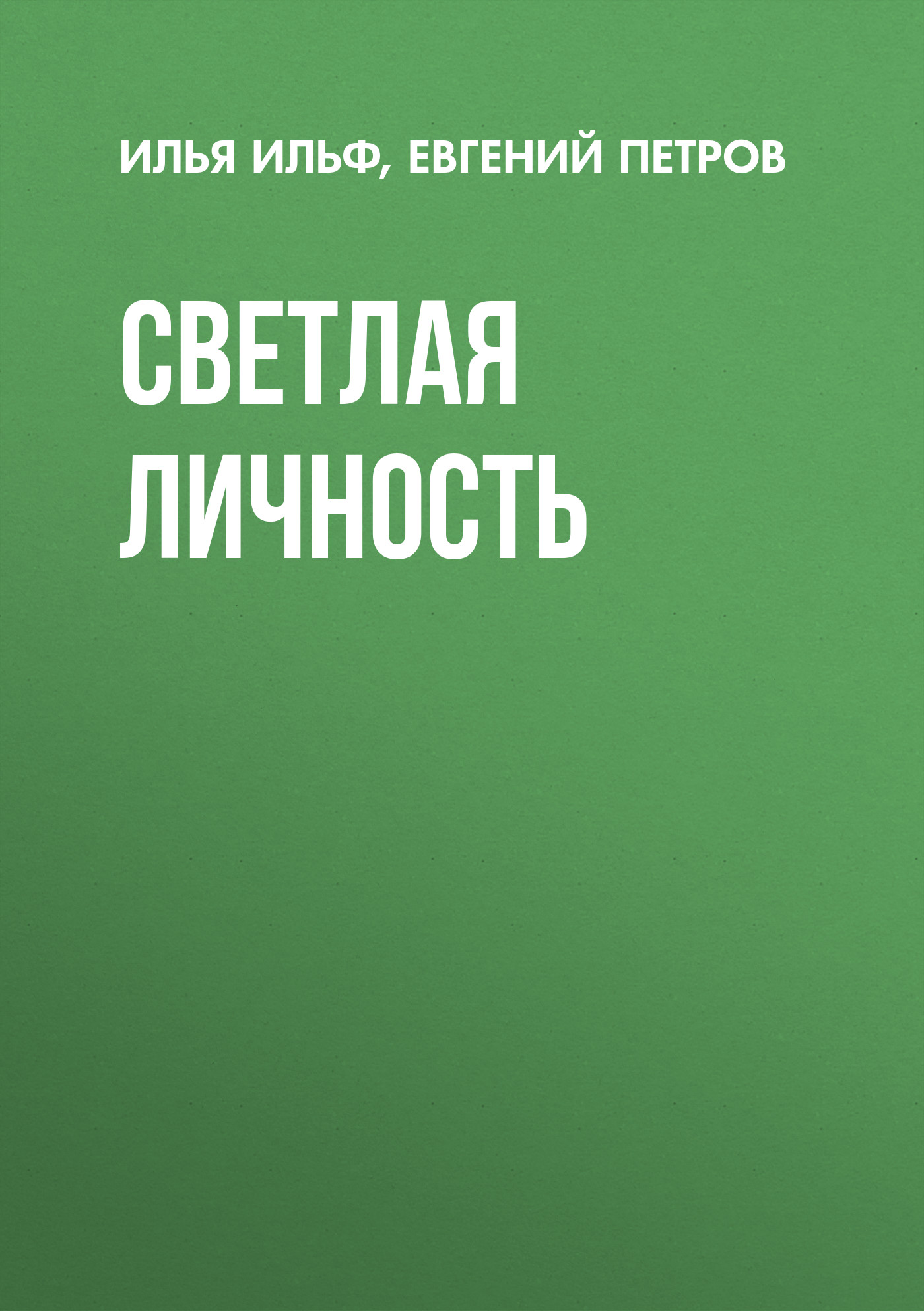 Илья Ильф Светлая личность необыкновенные истории из жизни города колоколамска и не только cdmp3