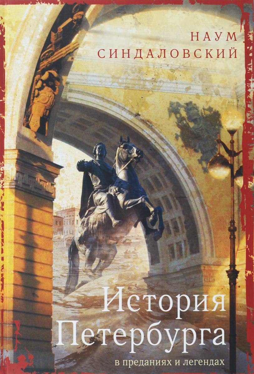 История Петербурга в преданиях и легендах