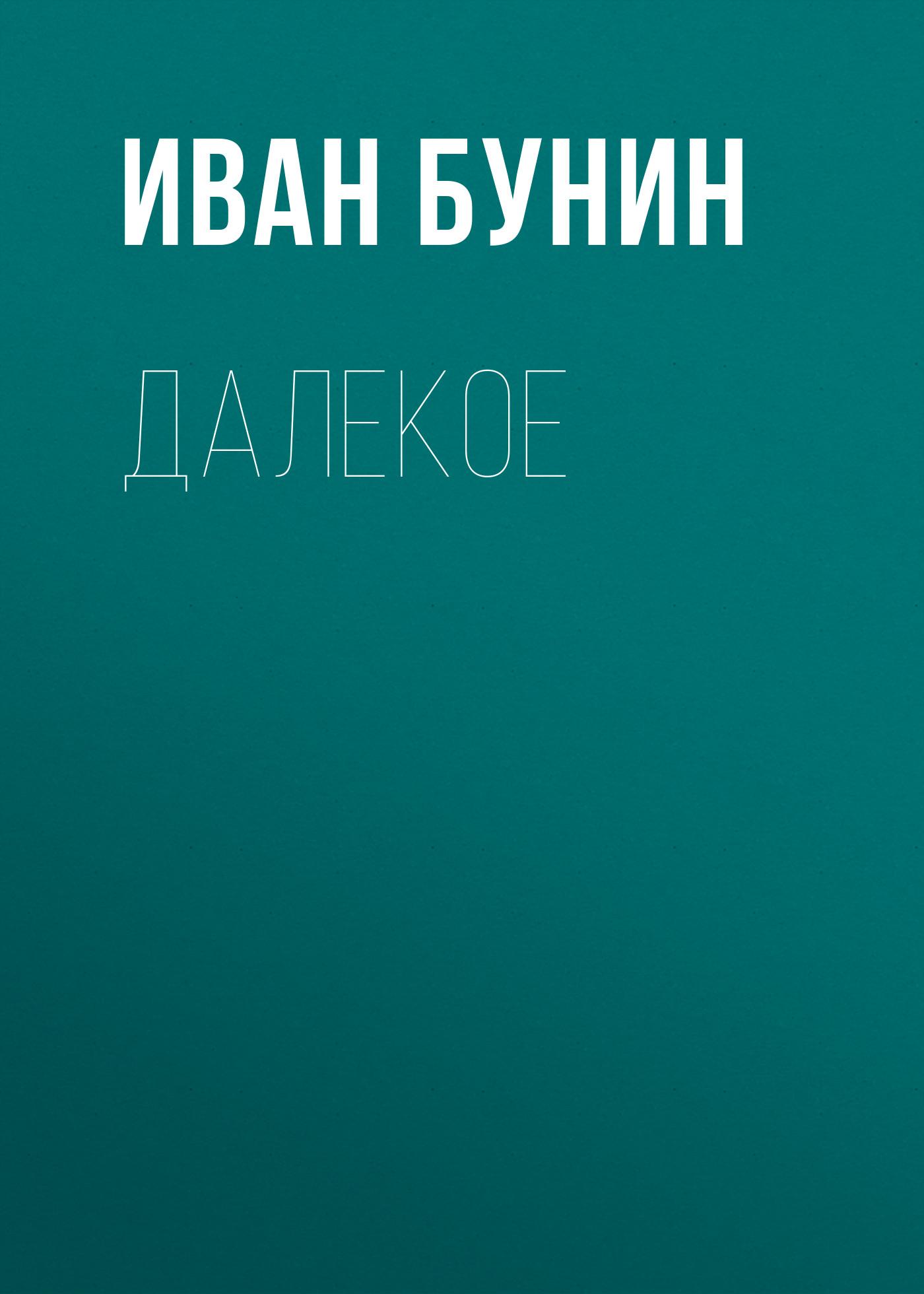 цена на Иван Бунин Далекое